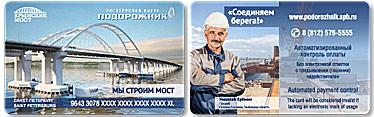 БЭПК «Подорожник» с символикой «Крымский мост»