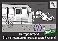 конкурс четверостиший о правилах поведения в метро