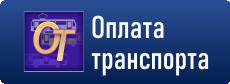 Пополнение проездных билетов_ОПЛАТА ТРАНСПОРТА