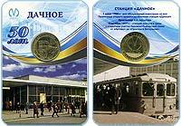 блистер с юбилейным жетоном «Станция метрополитена «Дачное». 50 лет»