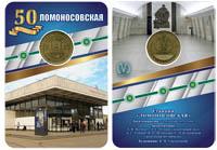 блистер с юбилейным жетоном «Станция метрополитена - «Ломоносовская». 50 лет»