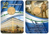 блистер с юбилейным жетоном «50 лет станции «Маяковская»