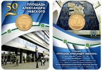 блистер с юбилейным жетоном «50 лет станции «Площадь Александра Невского-1»