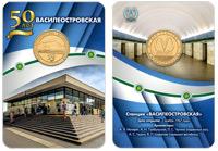 блистер с юбилейным жетоном «50 лет станции «Василеостровская»