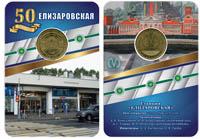 блистер с юбилейным жетоном «Станция метрополитена - «Елизаровская». 50 лет»