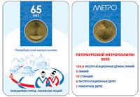 блистер с коллекционным жетоном «65 лет метро»