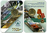 блистер с юбилейным жетоном «75 лет ОАО «Метрострой»