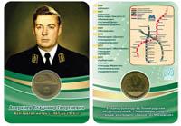 блистер с коллекционным жетоном «Аверкиев В.Г.»