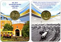 блистер с жетоном «60 лет электродепо «Автово» (ТЧ-1)»