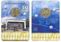 блистер с жетоном «Чернышевская»