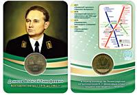 блистер с коллекционным жетоном «Денисов А.Т.»