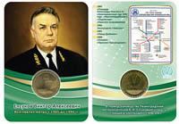 блистер с коллекционным жетоном «Елсуков В.А.»