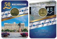 блистер с юбилейным жетоном «50 лет станции «Московская»