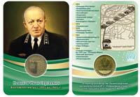 блистер с коллекционным жетоном «Новиков И.С.»
