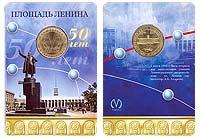 блистер с жетоном «Площадь Ленина»