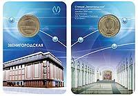 блистер с жетоном «Звенигородская»