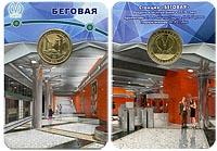 блистер с юбилейным жетоном «Станция «Беговая»