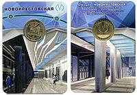 блистер с юбилейным жетоном «Станция «Новокрестовская»