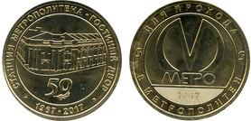 Юбилейный жетон «50 лет станции «Гостиный двор»