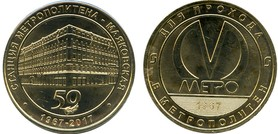 Юбилейный жетон «50 лет станции «Маяковская»