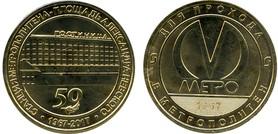 Юбилейный жетон «50 лет станции «Площадь Александра Невского-1»