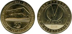 Юбилейный жетон «50 лет станции «Василеостровская»