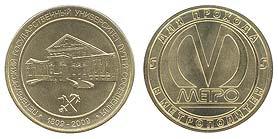 жетон «ПГУПС-200»