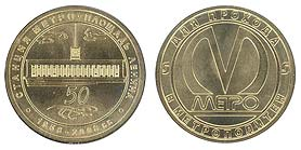 жетон «Площадь Ленина»