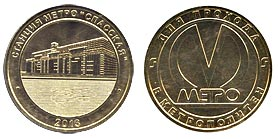 """жетон """"Спасская"""""""