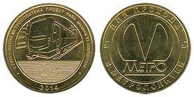 "жетон ""Вагон проекта НеВа модели 81-556/557/558"""""