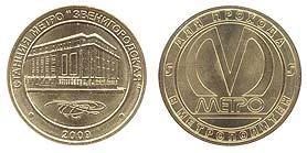 жетон «Звенигородская»