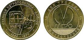 Юбилейный жетон «Станция метрополитена «Дачное». 50 лет»