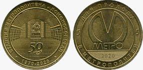 Юбилейный жетон «Станция метрополитена - «Ломоносовская». 50 лет»