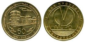 жетон «60 лет электродепо «Автово» (ТЧ-1)»