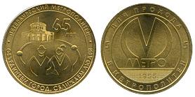 Юбилейный жетон «65 лет метро»
