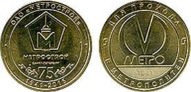 Юбилейный жетон «75 лет ОАО «Метрострой»