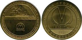 Коллекционный жетон «Аверкиев В.Г.»