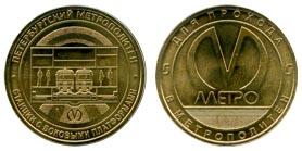 Юбилейный жетон «Станции с боковыми платформами»