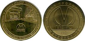 Коллекционный жетон «Денисов А.Т.»