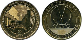 Коллекционный жетон «Дунайская»