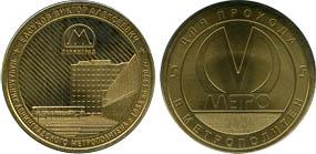 Коллекционный жетон «Елсуков В.А.»