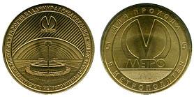 Коллекционный жетон «Гарюгин В.А.»
