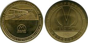 Коллекционный жетон «Капустин В.М.»