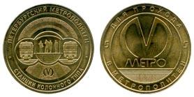 Юбилейный жетон «Станции колонного типа»