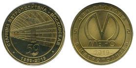Юбилейный жетон «50 лет станции «Московская»