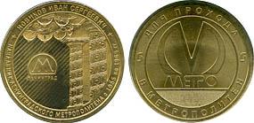 Коллекционный жетон «Новиков И.С.»