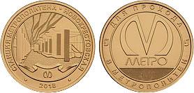 Юбилейный жетон «Станция «Новокрестовская»