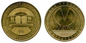 Юбилейный жетон  «Наземные станции с боковыми платформами»
