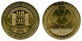 Юбилейный жетон «Односводчатые двухъярусные станции»
