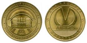 Юбилейный жетон «Станции односводчатого типа»
